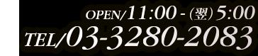 OPEN-11:00~(翌)5:00TEL:03-3280-2083