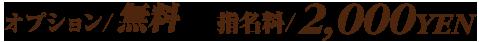 オプション無料 指名料2000円
