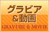 グラビ&動画